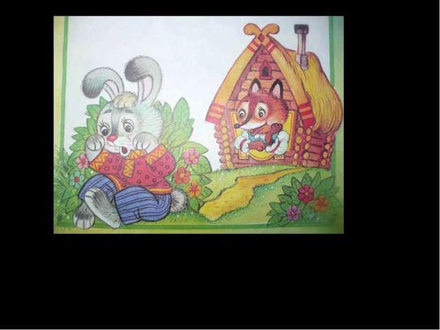 """Какое право нарушила лиса, выгнав зайца из дома в русской народной сказке """"За..."""