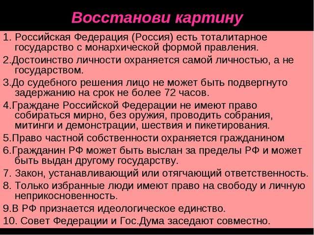 Восстанови картину 1. Российская Федерация (Россия) есть тоталитарное государ...