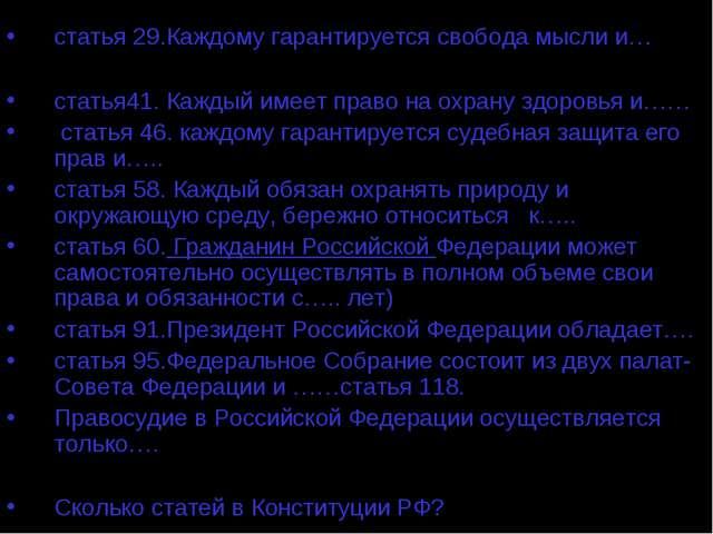 статья 29.Каждому гарантируется свобода мысли и… статья41. Каждый имеет право...