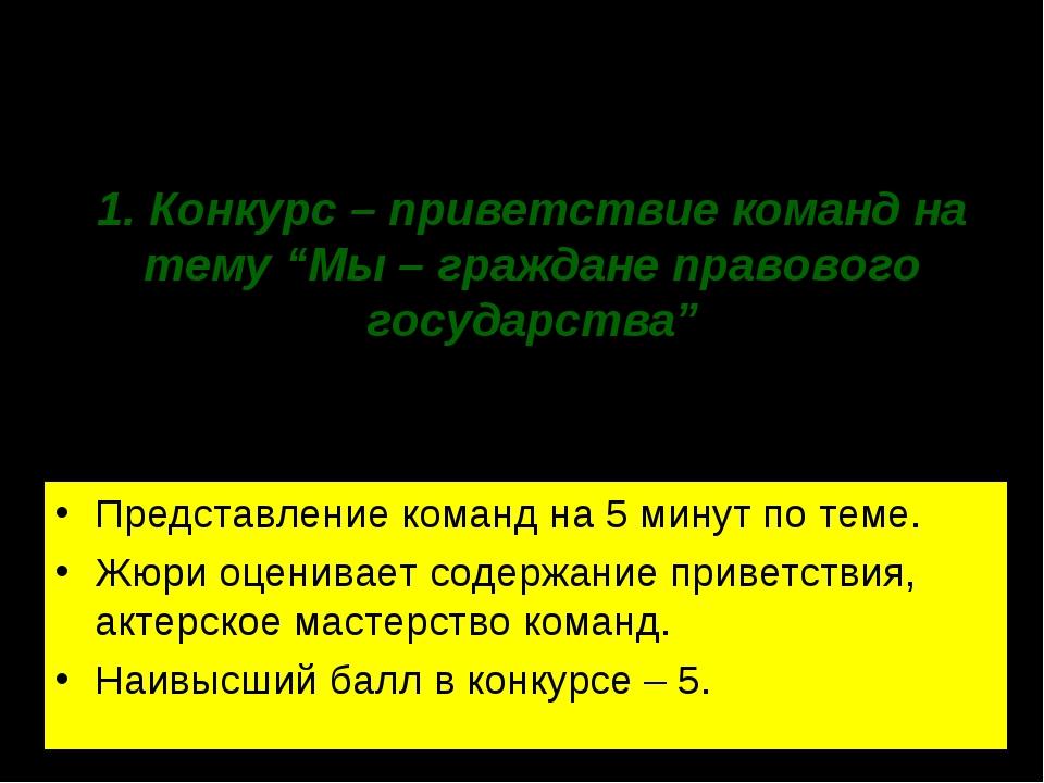 """1.Конкурс – приветствие команд на тему """"Мы – граждане правового государства""""..."""