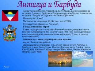 Антигуа и Барбуда государство в Вест-Индии, расположенное на островах Антигуа