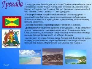 ‒ государство в Вест-Индии, на острове Гренада и южной части о-вов Гренадины