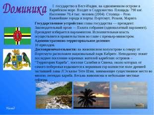 ‒ государство в Вест-Индии, на одноименном острове в Карибском море. Входит в