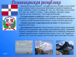 Доминиканская республика – государство в Вест-Индии, на восточной части остро