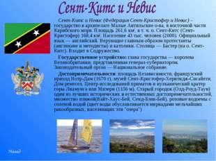 Сент-Китс и Невис (Федерация Сент-Кристофер и Невис) – государство в архипела