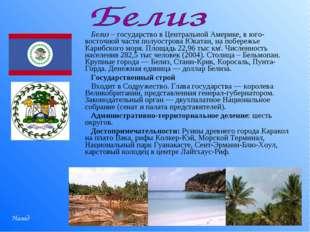 Белиз – государство в Центральной Америке, в юго-восточной части полуострова