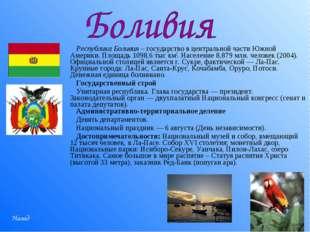 Республика Боливия – государство в центральной части Южной Америки. Площадь 1