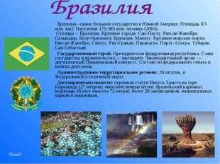 Бразилия –самое большое государство в Южной Америке. Площадь 8,5 млн. км2. На