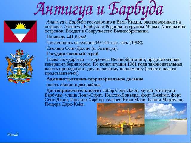 Антигуа и Барбуда государство в Вест-Индии, расположенное на островах Антигуа...