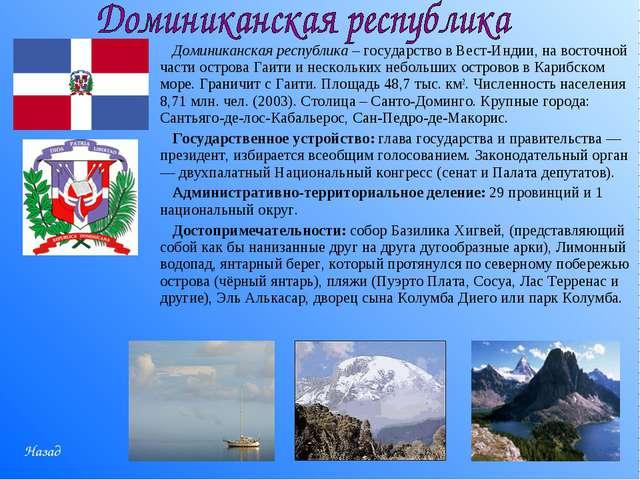 Доминиканская республика – государство в Вест-Индии, на восточной части остро...