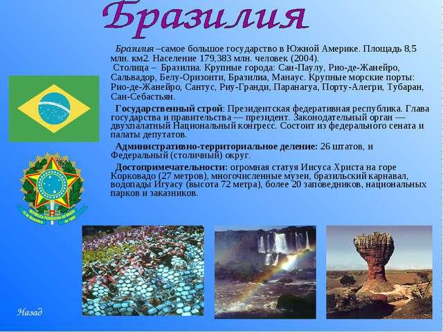 Бразилия –самое большое государство в Южной Америке. Площадь 8,5 млн. км2. На...