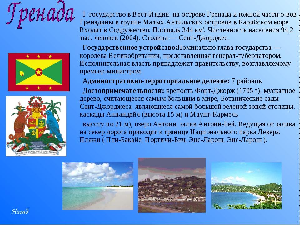 ‒ государство в Вест-Индии, на острове Гренада и южной части о-вов Гренадины...