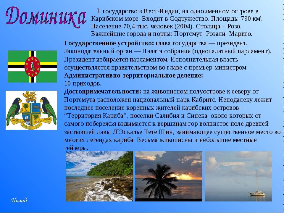 ‒ государство в Вест-Индии, на одноименном острове в Карибском море. Входит в...