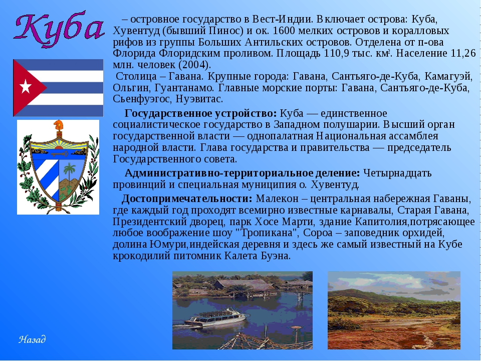– островное государство в Вест-Индии. Включает острова: Куба, Хувентуд (бывши...