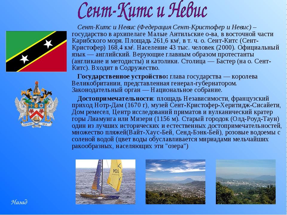 Сент-Китс и Невис (Федерация Сент-Кристофер и Невис) – государство в архипела...