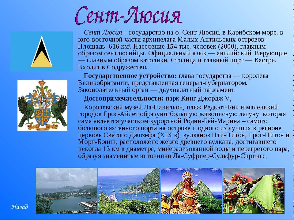 Сент-Люсия – государство на о. Сент-Люсия, в Карибском море, в юго-восточной...