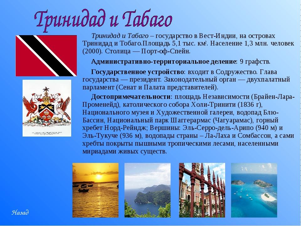 Тринидад и Табаго – государство в Вест-Индии, на островах Тринидад и Тобаго.П...