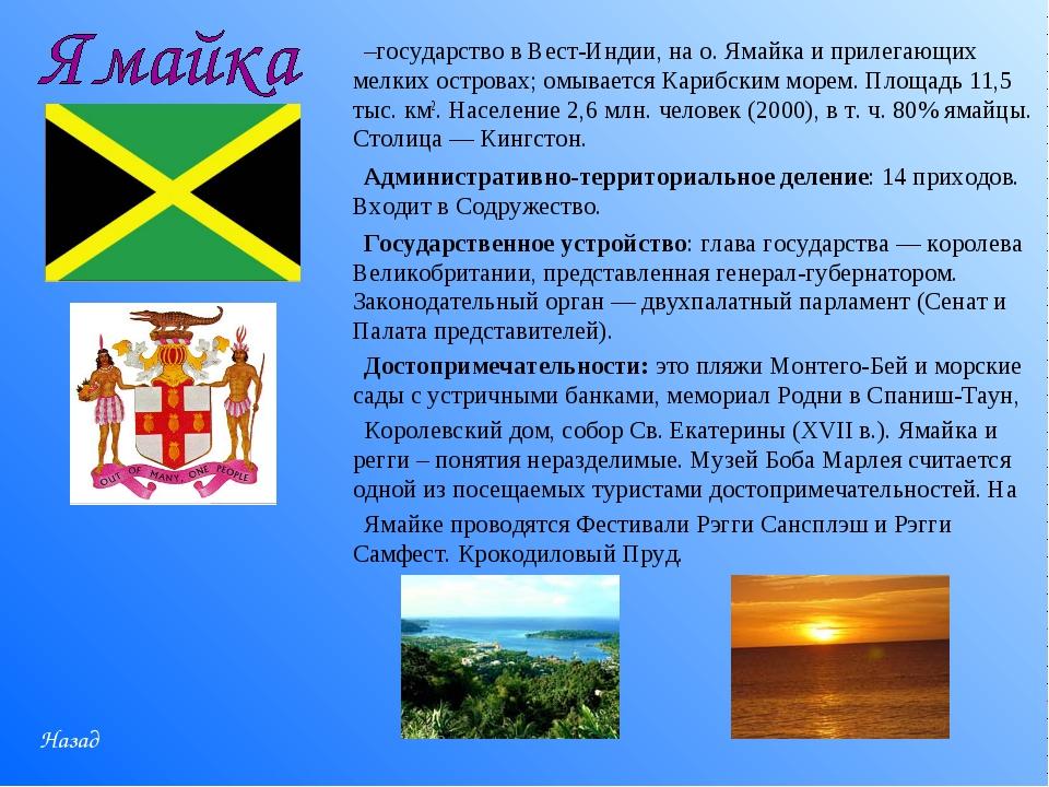 –государство в Вест-Индии, на о. Ямайка и прилегающих мелких островах; омывае...