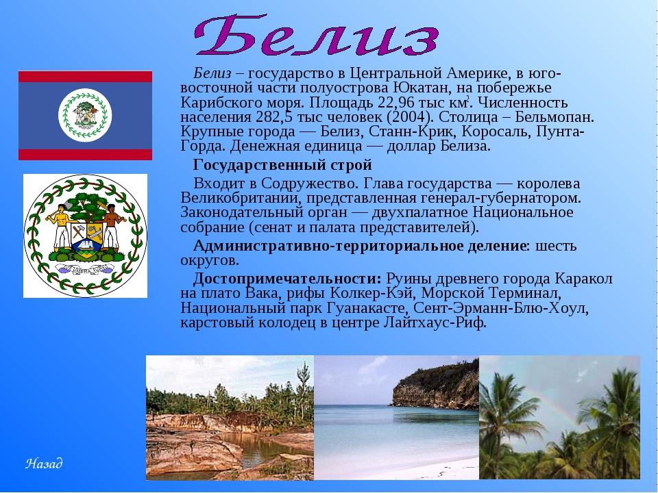 Белиз – государство в Центральной Америке, в юго-восточной части полуострова...