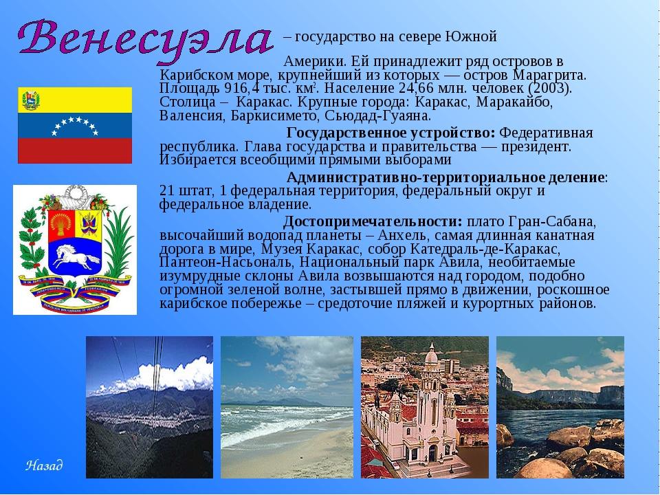 – государство на севере Южной Америки. Ей принадлежит ряд островов в Карибско...