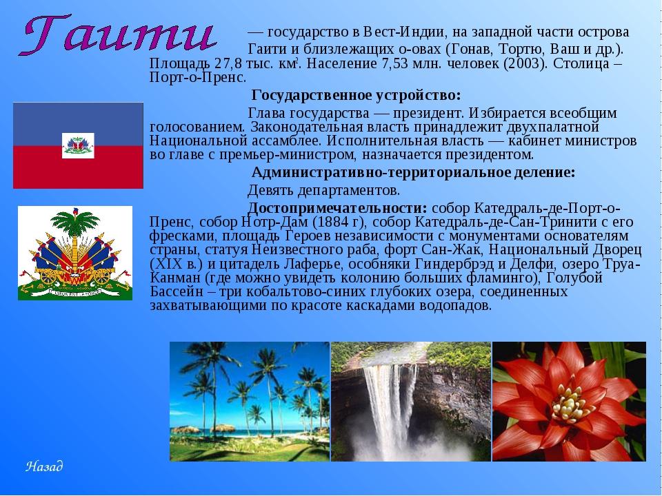 — государство в Вест-Индии, на западной части острова Гаити и близлежащих о-о...