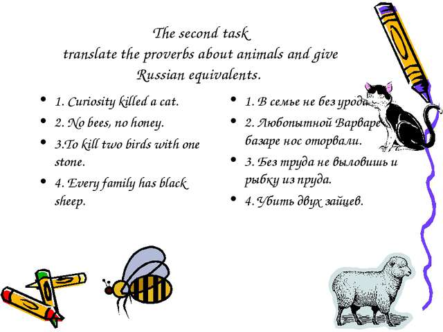 The second task translate the proverbs about animals and give Russian equival...