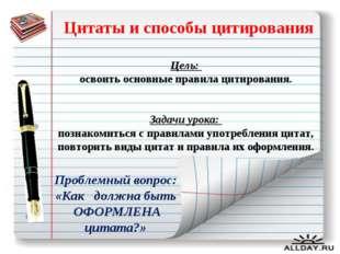 Цитаты и способы цитирования Цель: освоить основные правила цитирования. Зад