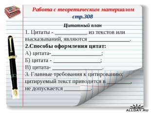 Работа с теоретическим материалом стр.308 Цитатный план 1. Цитаты - ________
