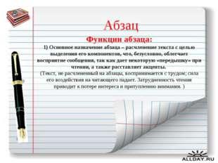 Абзац Функции абзаца: 1) Основное назначение абзаца – расчленение текста с ц