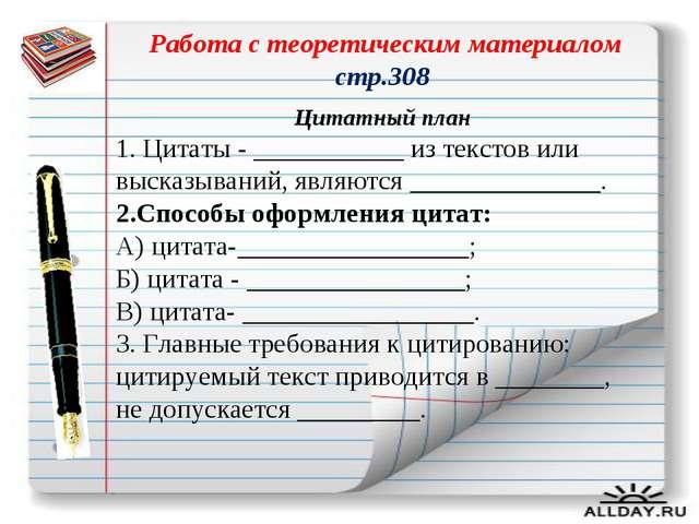 Работа с теоретическим материалом стр.308 Цитатный план 1. Цитаты - ________...