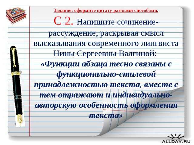 Задание: оформите цитату разными способами. С 2. Напишите сочинение-рассужден...