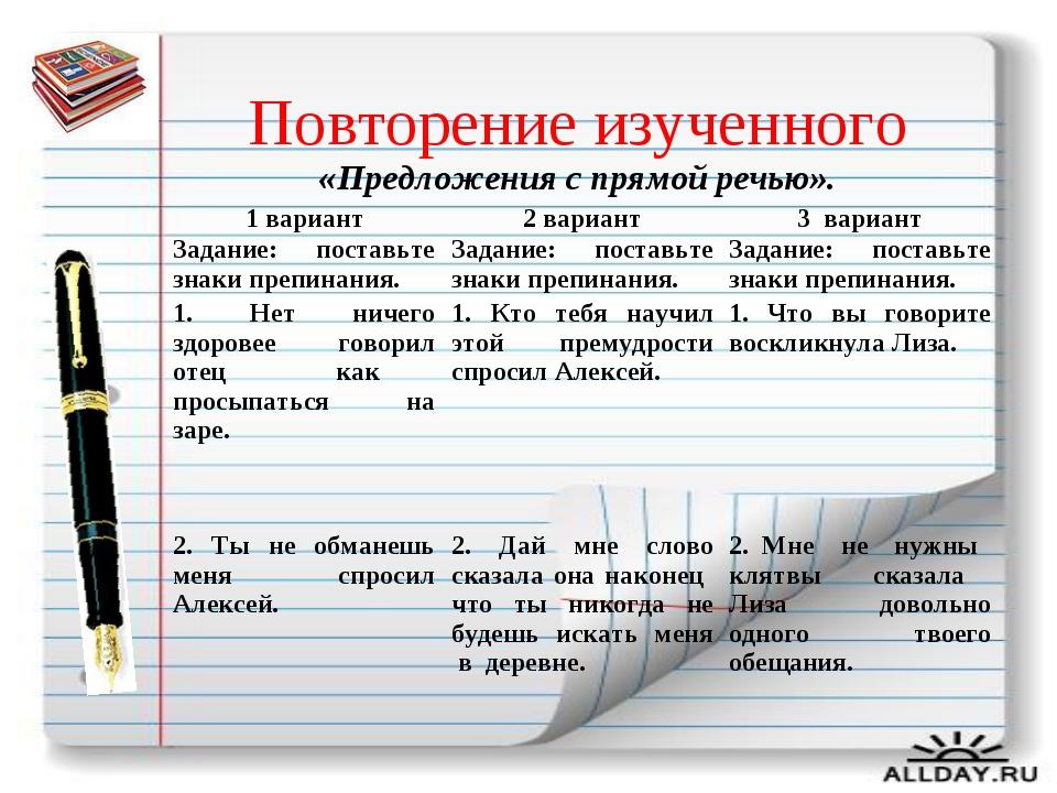 Повторение изученного «Предложения с прямой речью». 1 вариант2 вариант3 вар...
