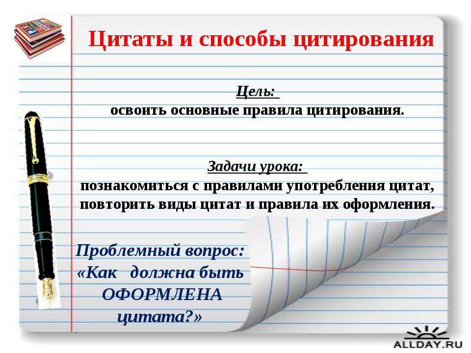 Цитаты и способы цитирования Цель: освоить основные правила цитирования. Зад...
