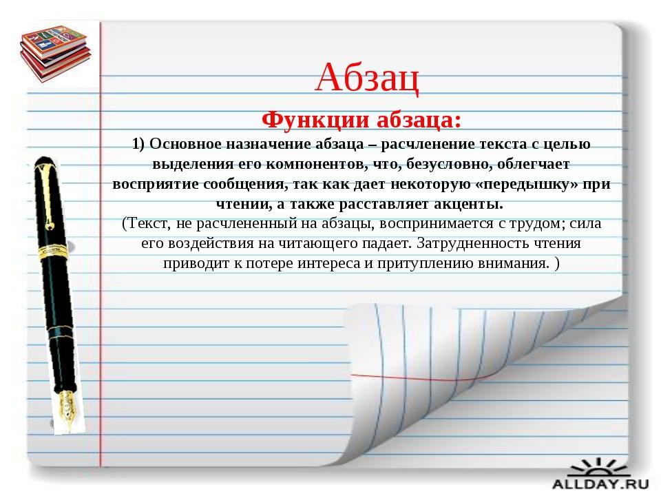 Абзац Функции абзаца: 1) Основное назначение абзаца – расчленение текста с ц...