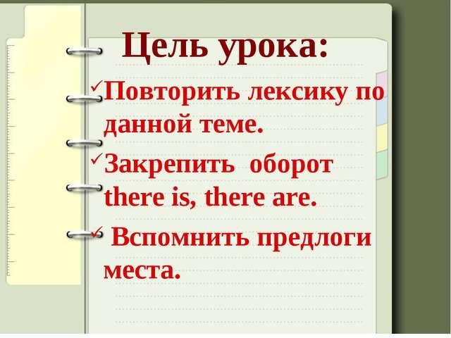 Цель урока: Повторить лексику по данной теме. Закрепить оборот there is, ther...
