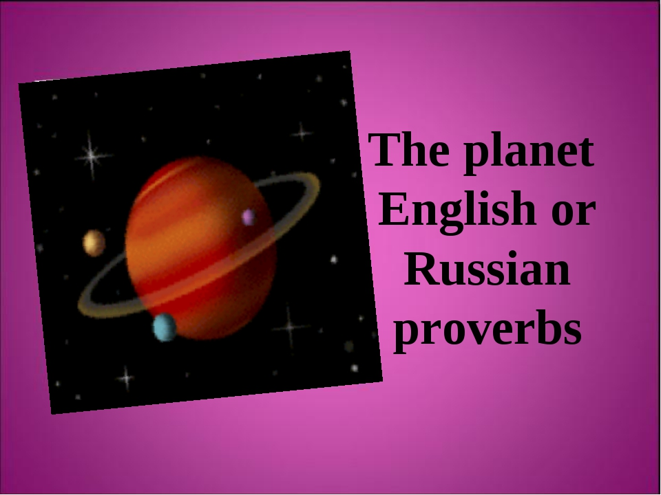 The planet English or Russian proverbs