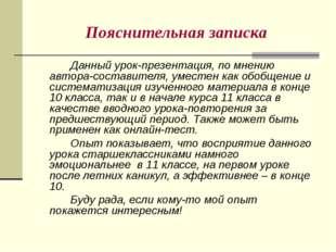 Пояснительная записка Данный урок-презентация, по мнению автора-составителя