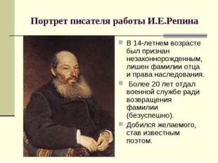 Портрет писателя работы И.Е.Репина В 14-летнем возрасте был признан незаконно