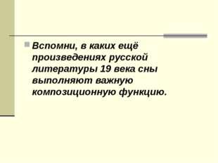 Вспомни, в каких ещё произведениях русской литературы 19 века сны выполняют в