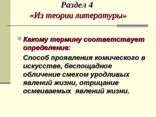 Раздел 4 «Из теории литературы» Какому термину соответствует определение: Сп