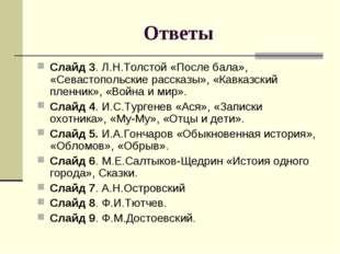 Ответы Слайд 3. Л.Н.Толстой «После бала», «Севастопольские рассказы», «Кавказ