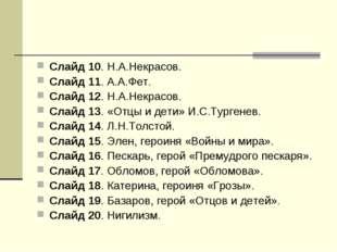 Слайд 10. Н.А.Некрасов. Слайд 11. А.А.Фет. Слайд 12. Н.А.Некрасов. Слайд 13.