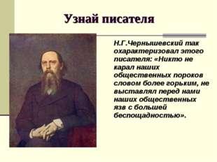 Узнай писателя Н.Г.Чернышевский так охарактеризовал этого писателя: «Никто н