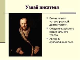 Узнай писателя Его называют «отцом русской драматургии». Создатель русского н