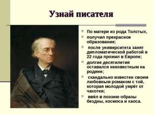 Узнай писателя По матери из рода Толстых, получил прекрасное образование; пос