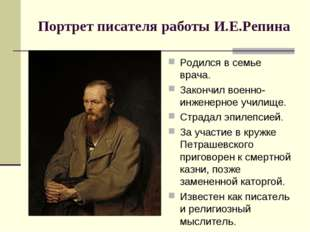 Портрет писателя работы И.Е.Репина Родился в семье врача. Закончил военно-инж