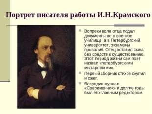 Портрет писателя работы И.Н.Крамского Вопреки воле отца подал документы не в
