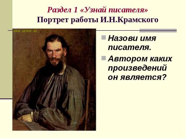 Раздел 1 «Узнай писателя» Портрет работы И.Н.Крамского Назови имя писателя. А...