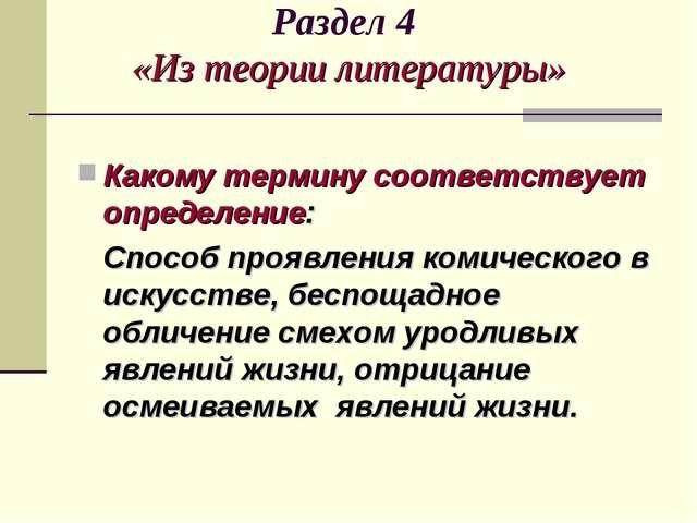 Раздел 4 «Из теории литературы» Какому термину соответствует определение: Сп...
