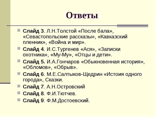 Ответы Слайд 3. Л.Н.Толстой «После бала», «Севастопольские рассказы», «Кавказ...
